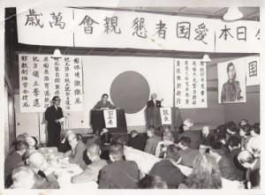 福田素顕|全国愛国者懇親会-大日本愛国団体連合・時局対策協議会